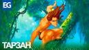 Disney's Tarzan - Обзор. Тарзан на PlayStation (PS1/N64/PC)