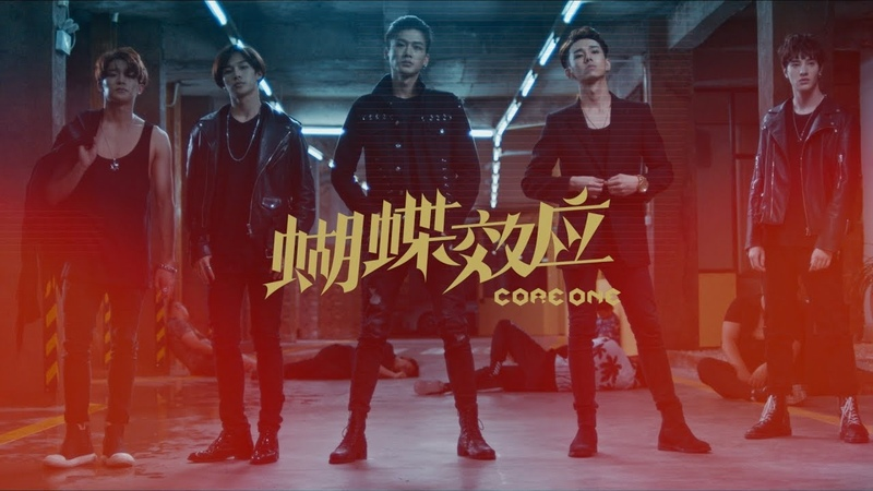 CORE ONE 《蝴蝶效應 Butterfly》Official Music Video