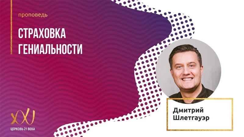 07.10.2018 - Дмитрий Шлетгауэр Страховка гениальности