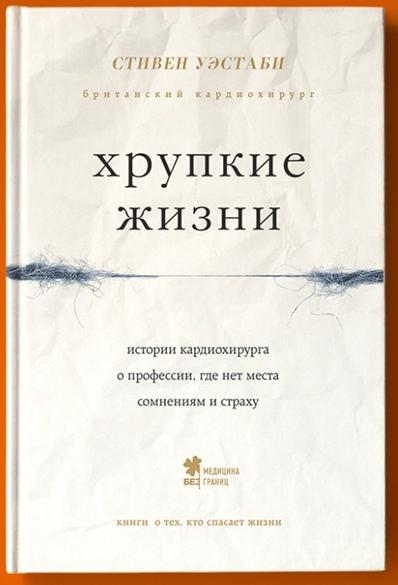 О книге «Хрупкие жизни» Стивен Уэстаби
