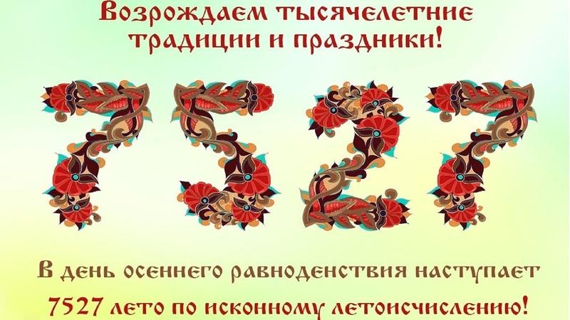 С 7527 ЛЕТОМ от С М З Х КАЛЕНДАРЬ который у нас УКРАЛИ