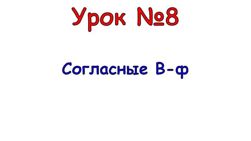 Начальная школа. 1 класс. Согласные В-Ф. Profi-Teacher.ru