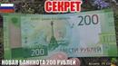 Секрет 200 рублевой купюры Новая банкнота 200 рублей Билет Банка России Крым Деньги РФ 200 ₽ Обзор
