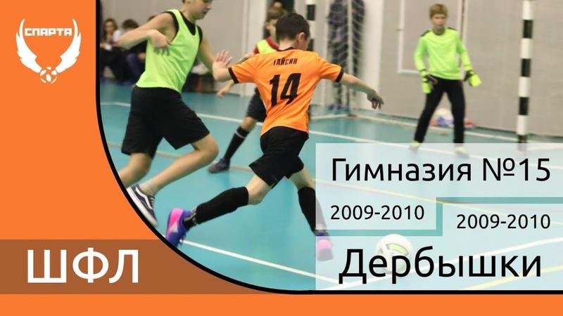 Гимназия №15 (2009-2010) 1 - 1 Дербышки (2009-2010). ШФЛ