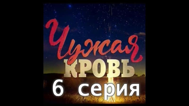 Чужая кровь 6 серия ( сериал 2018 )