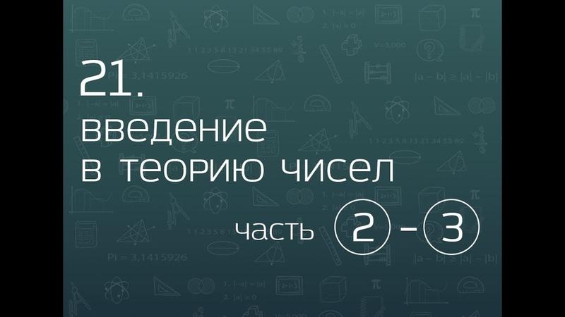 21.2. Введение в теорию чисел. Разложение на множители, НОД, НОК (часть 3)