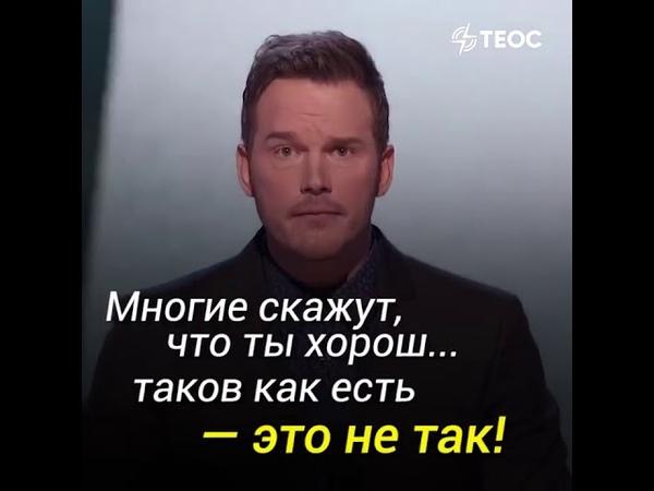 Кри́стофер Майкл «Крис» Прэтт , кинозвезда, страж Галактики Неожиданная речь на премии MTV 2018