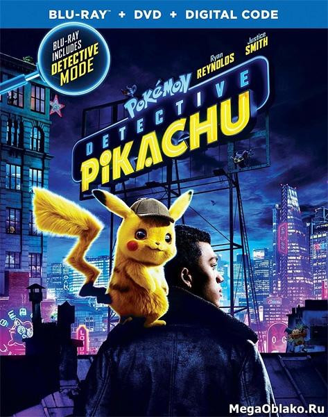 Покемон. Детектив Пикачу / Pokémon Detective Pikachu (2019/BDRip/HDRip/3D)