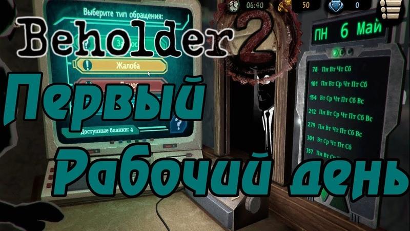 Beholder 2 ◉ За что вы его так