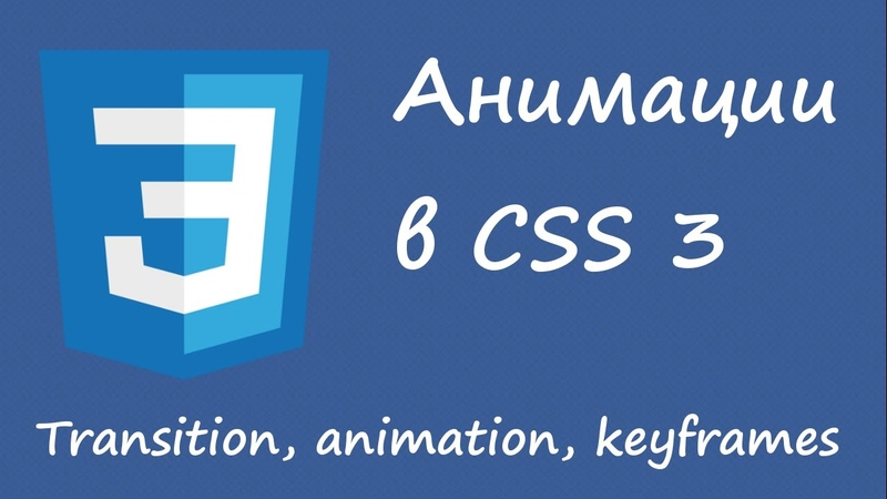Анимации в CSS 3 Transition animation keyframes