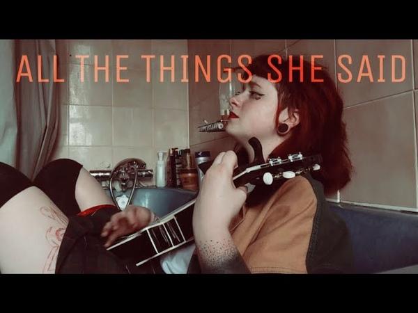 All The Things She Said -t.A.T.u.    Ukulele Cover