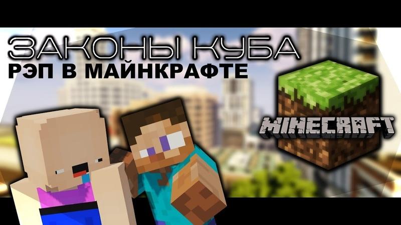 Матушка ft. Консультант - Законы куба │ МАЙНКРАФТ РЭП (на Русском) │ Minecraft rap song