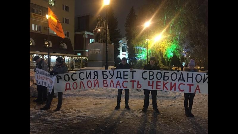 Митинг День Конституции Воронеж Бессрочка 2018