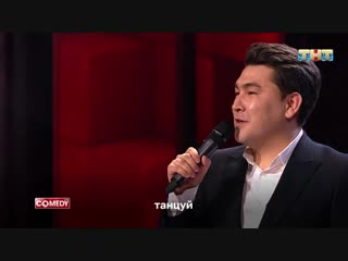 #ComedyПремьера – Азамат Мусагалиев | Karaoke Star 2019