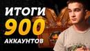 МЫ ВЫБИЛИ 2000 СУВЕНИРНЫХ НАБОРОВ С 900 АККОВ / ИТОГИ CS:GO ФЕРМ