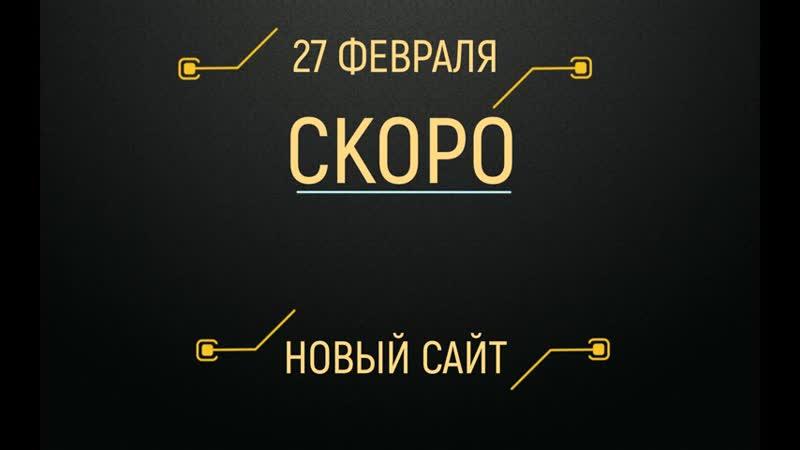 Витольд Петровский - 27 февраля начнет свою работу новый сайт