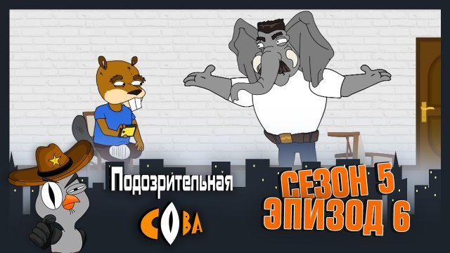 Подозрительная Сова, 5 сезон, 6 серия