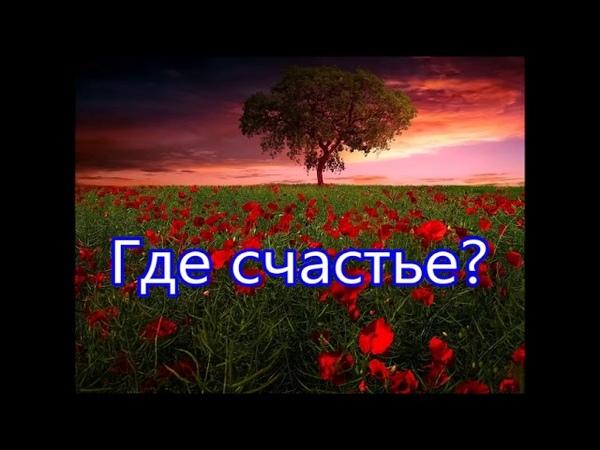 Где счастье - Стих