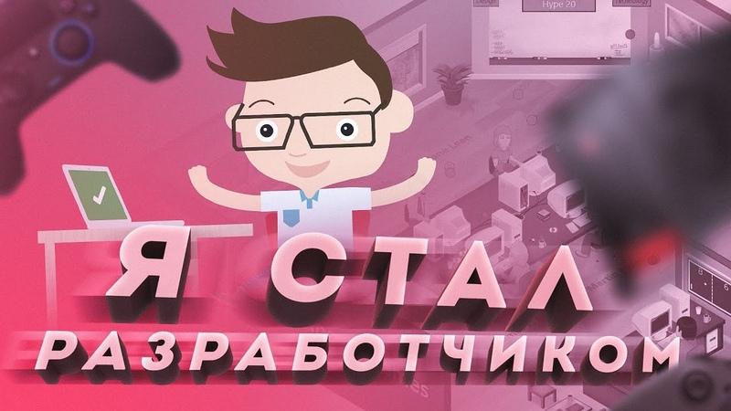 Я СТАЛ РАЗРАБОТЧИКОМ! | GAME DEV TYCOON