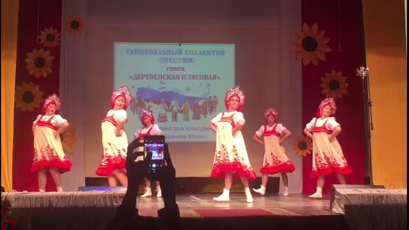 Танцевальный коллектив Престиж танец Деревенская плясовая