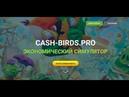 Cash-Birds - Экономическая игра с выводом реальных денег