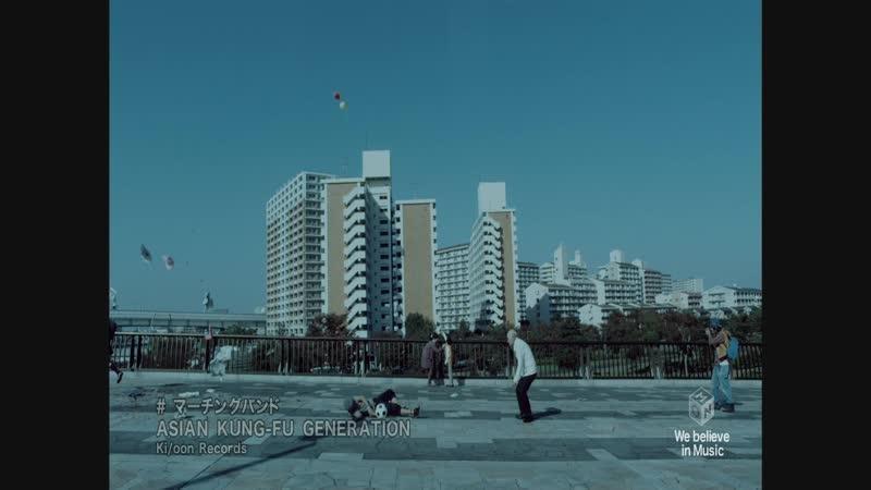 ASIAN KUNG-FU GENERATION - マーチングバンド [M-ON!HD 1080i]