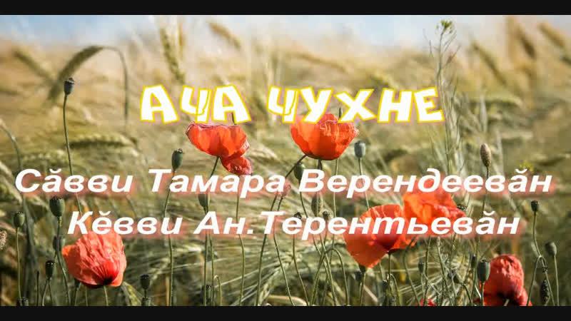 Ача чухне_(Т.Верендеева_А.Тер-ев)