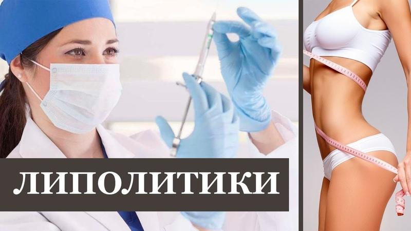 ЛИПОЛИТИКИ - мезотерапия в жировые отложения