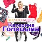 Катерина Голицына альбом Нечего надеть
