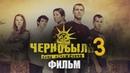 Чернобыль 3. Зона отчуждения. ПЕРВЫЙ ОФИЦИАЛЬНЫЙ ТРЕЙЛЕР