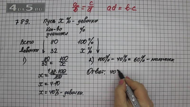 Упражнение 789. Математика 6 класс Виленкин Н.Я.