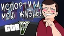 GTA 5 ИСПОРТИЛА МОЮ ЖИЗНЬ!РУССКИЙ ПЕРЕВОД