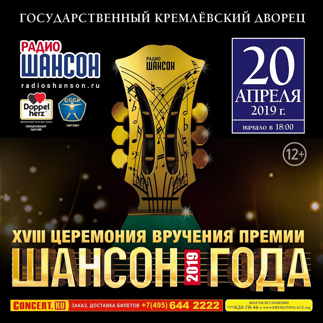 Афиша Москва ШАНСОН ГОДА 2019