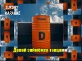 MONATIK - Vitamin D (Караоке, Новинка 2017)