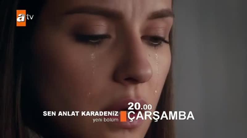 Sen Anlat Karadeniz / Фрагмент к 35 серии🤗
