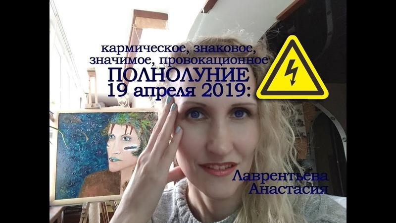 Полнолуние 19 апреля 2019 кармическое, знАковое, знАчимое, провокационное