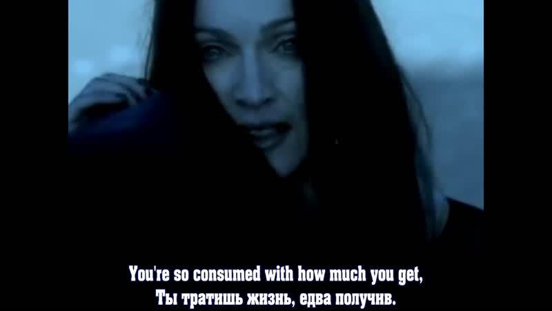 Madonna - Frozen [RUS - ENG SUBT]