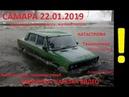 Самара, потоп, прорвало трубы отопления, Ташкентская улица, жуткая авария 22.01.19 - подборка видео