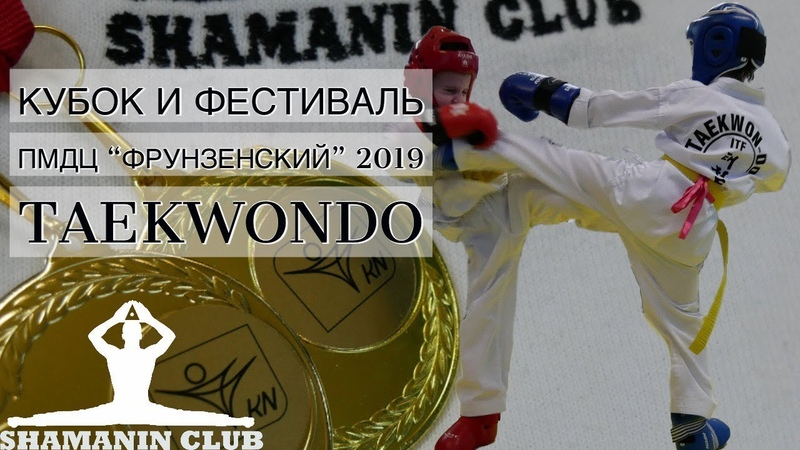 """Кубок и Фестиваль ПМДЦ """"Фрунзенский"""" 2019 по тхэквондо (итф)"""