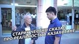 Старик хорошо сказал про реальную жизнь в Казахстане