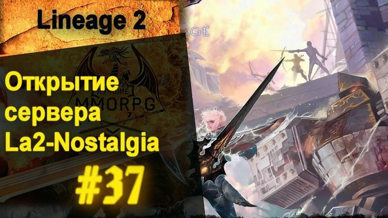 [Стрим 37] LA2-Nostalgia [C4 x1] / Топим в Линейку / Открытие 21.09.2018