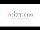 Международный конгресс Point PRO