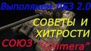 ЛБЗ 2.0 Союз! Советы и Хитрости Chimera