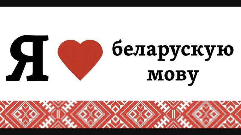 Папулярызацыя беларускай мовы праз адукацыю і абслугоўванне – як гэта працуе