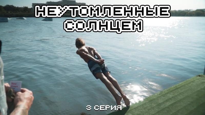 Ep.3 | НЕУТОМЛЕННЫЕ СОЛНЦЕМ | Чемпионат России. Лицом об воду. Zeach Master 3000.