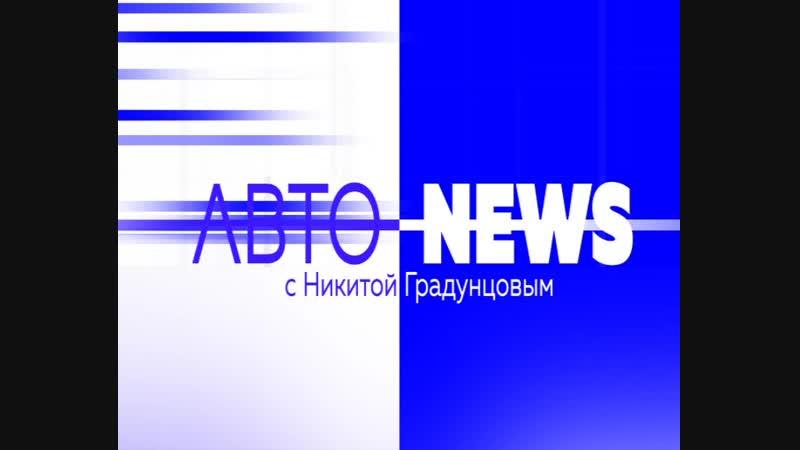 Заставка программы АвтоНьюс НИК ТВ 2019