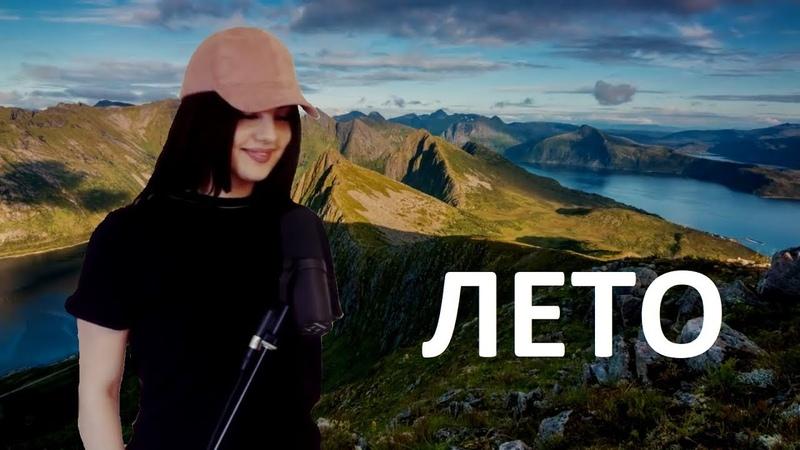 D M Лето ремикс ft ANIVAR Ани Варданян
