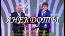 Сборник прикольных анекдотов выступают И. Маменко и Г. Ветров