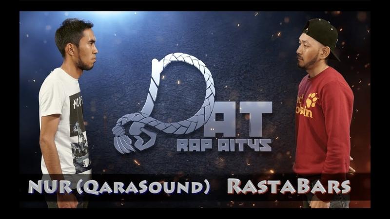 DAT [ Рэп Айтыс ] 1-жұп: NUR ( Qarasound ) vs RastaBars [VIBEBOX] » Freewka.com - Смотреть онлайн в хорощем качестве