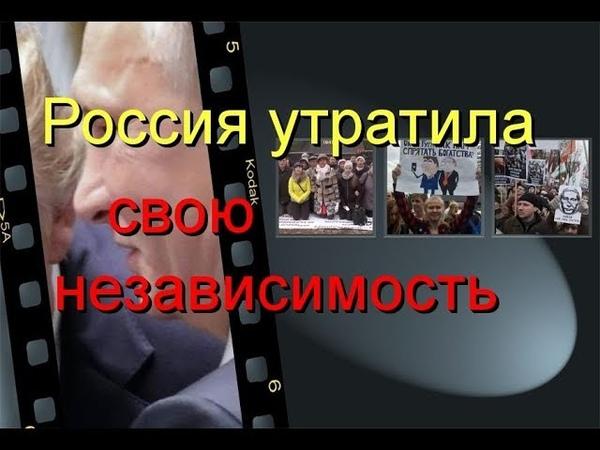 Россия в оккупации и утратила свою государственность, топ 10 признаков